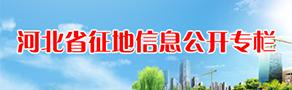 hebei省征地信xi777guan网登录guan专...