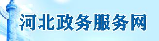 hebei政务777guan网登录guan网